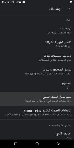أعدادات هامة لابد تعديلها في تطبيق سوق جوجل بلاي Google Play