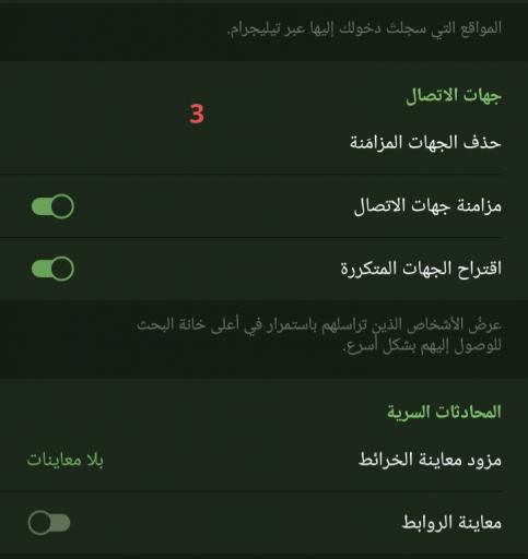 تطبيق Telegram تغيير اعداداته من أجل تتناسب معك